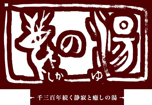 鹿の湯 千三百年続く静寂と癒しの湯